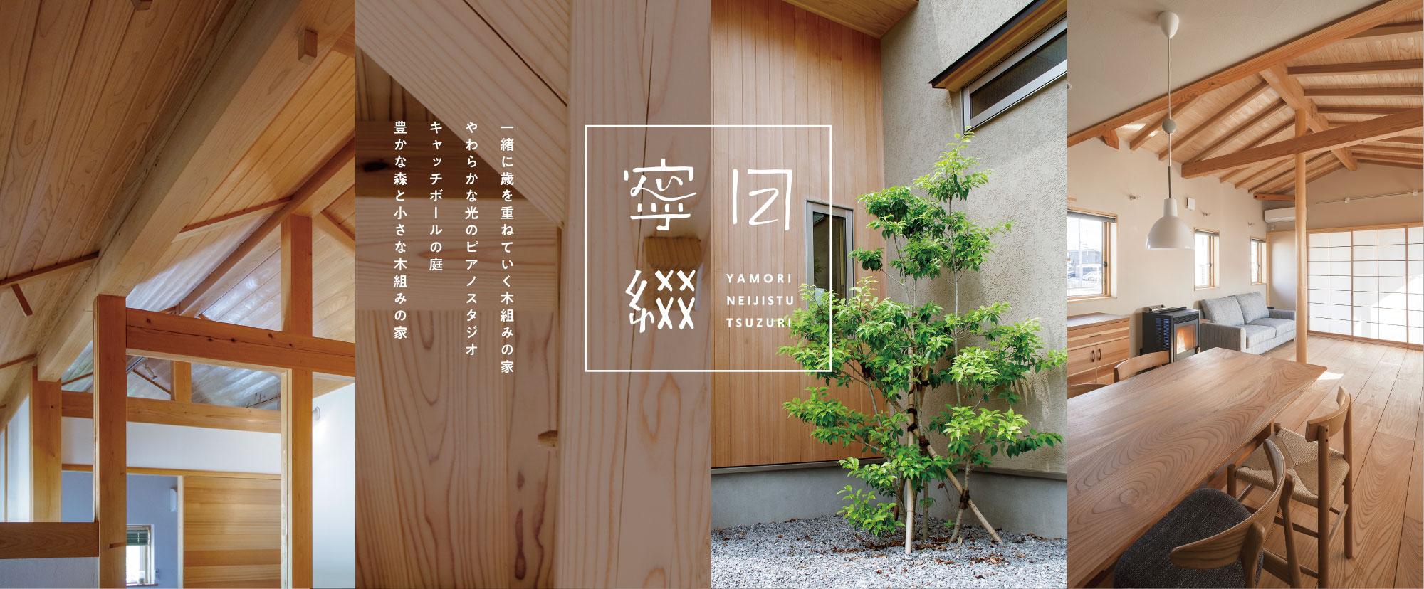 設計と家づくりのこと
